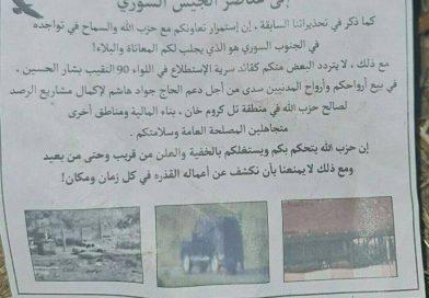 תקיפת מתקני איסוף מודיעין של חיזבאללה בגולן הסורי. פרטים נוספים